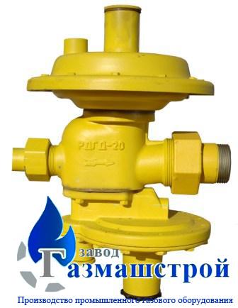 Регулятор давления газа РДГД-20, РДГД-20М
